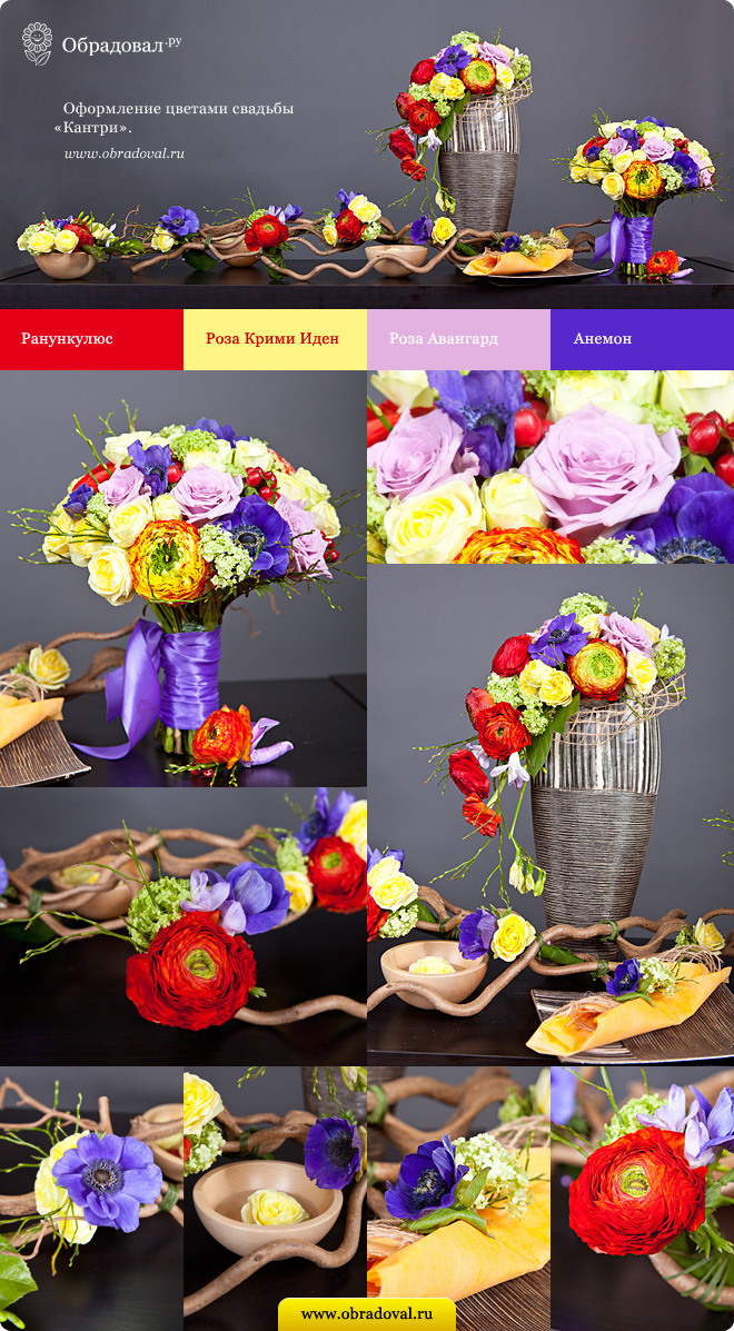 Оформление свадьбы цветами в стиле Кантри.